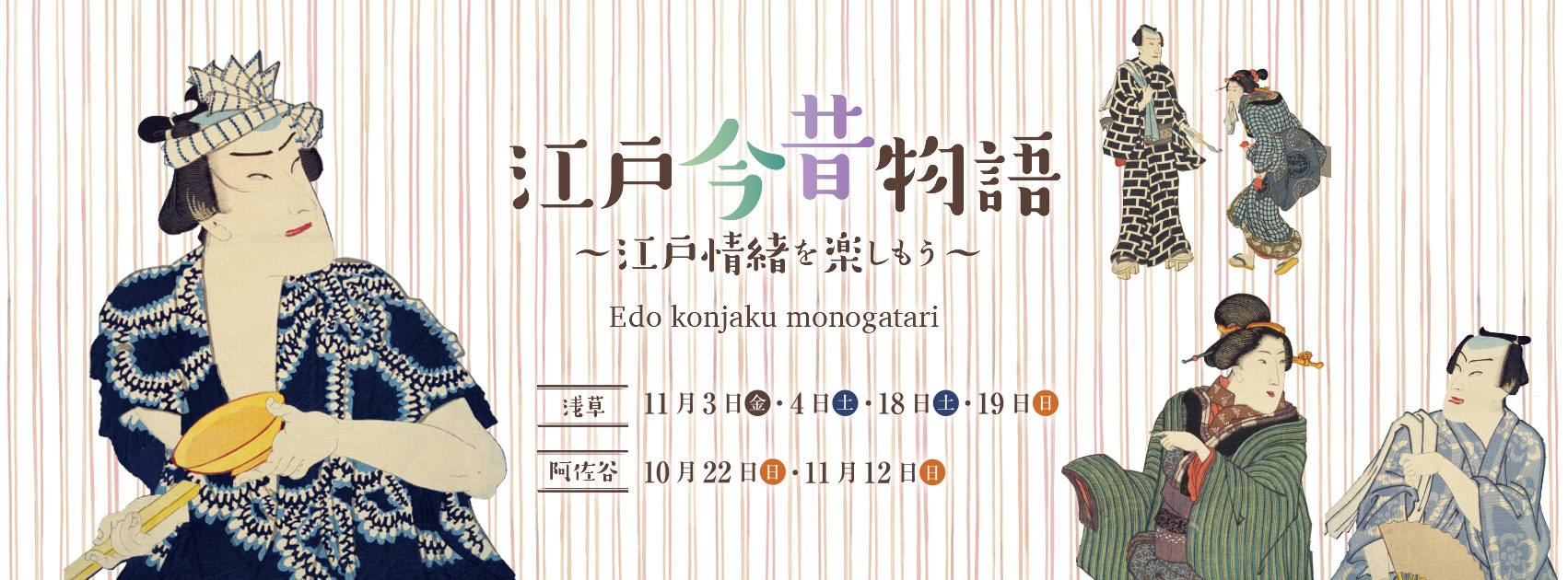 ~ Enjoy the Edo emotion ~ Introduction of the highlight !