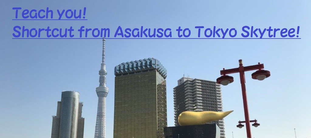 We will introduce shortcuts from Asakusa to Tokyo Skytree with photographs! For you Asakusa travel.